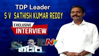 TDP Leader SV. Sathish Kumar Development Works in Pulivendula - Special Ground Report - Leader - NTV - netivaarthalu.com