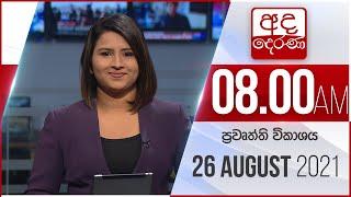 8.00 AM HOURLY NEWS | 2021.08.26
