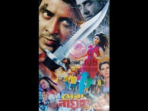 Sera Nayok (2014) DvdRip Bangla Full Movie Ft Shakib khan Apu BDMusic421.Tk