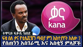 Yegna tube interview with Actor Fekadu Kebede