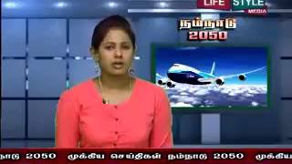 Whatsapp tamil News 2050