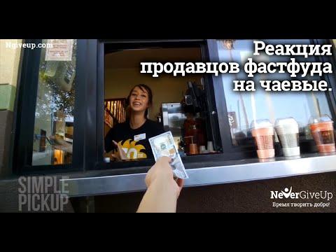 NeverGiveUp - Реакция продавцов фастфуда на чаевые.
