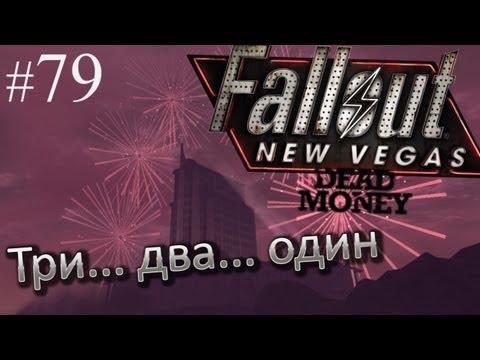 Fallout: New Vegas прохождение с Карном. Часть 79