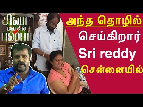"Sri reddy is doing ""that"" business  sri reddy is to be arrested  tamil news tamil news live redpix"