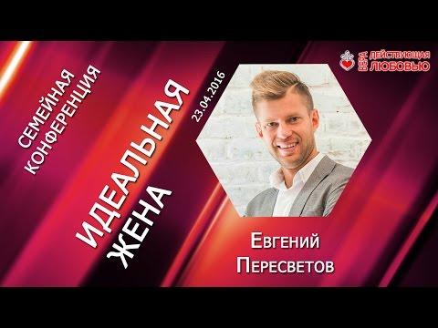Идеальная жена - Евгений Пересветов