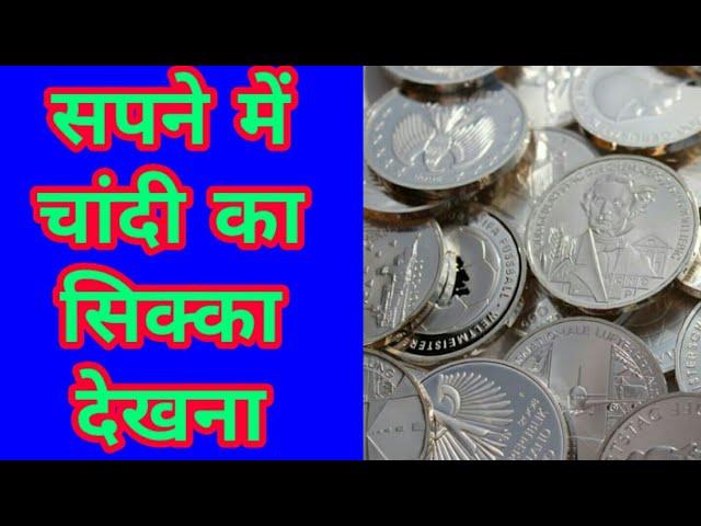 see silver coin in dreams, sapne mein chandi ka sikka dekhna, सपने में चांदी का सिक्का देखना thumbnail