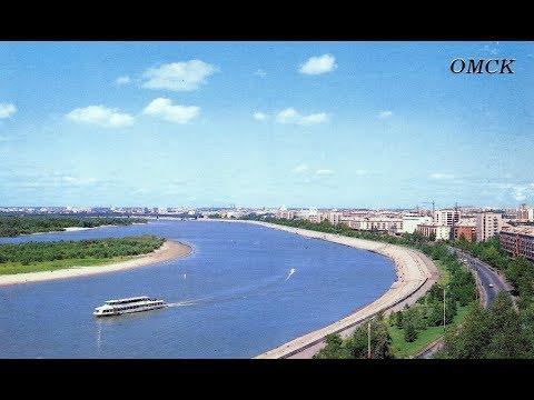 Omsk. Soviet Union. Город Омск и Омская область во времена СССР
