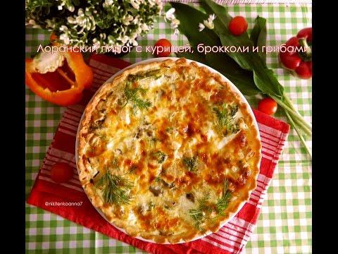 Лоранский киш (пирог) с курицей и грибами