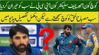 PCB to take strange decision about Misbah ul Haq || New Coach and Chief Selector of Pakistan