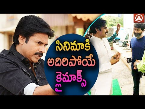 Ultimate Emotional Climax in Pawan Kalyan Trivikram Srinivas Movie | PK -Trivikram | Namaste Telugu