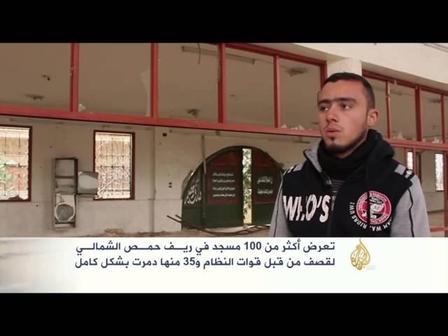 قصف أكثر من 100 مسجد بريف حمص
