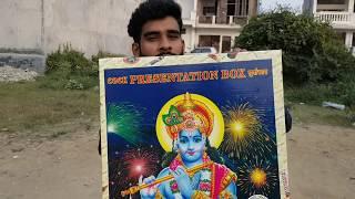 PRESENTATION BOX ₹1200