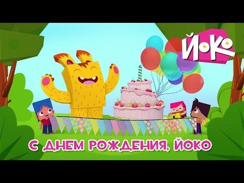 Веселый мультик - С днем рождения, Йоко! - ЙОКО - Мультфильмы для детей