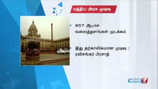 Porn Sites Blocked Seperate System Will Monitor Sites India News7 Tamil VideoMp4Mp3.Com