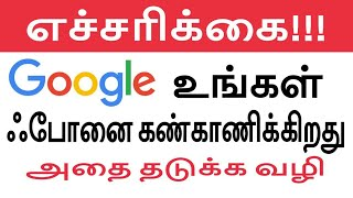 How to view and clear google search history|Tamil