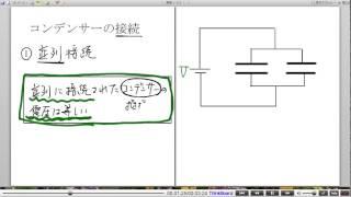高校物理解説講義:「コンデンサー」講義13