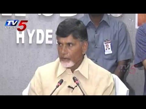 Chandrababu Press Meet over Cyclone Compensation : TV5 News
