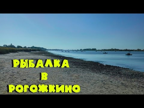 Рыбалка в Рогожкино. Осень 2017.