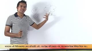 06. Answer of the Question | প্রশ্নের উত্তর | OnnoRokom Pathshala