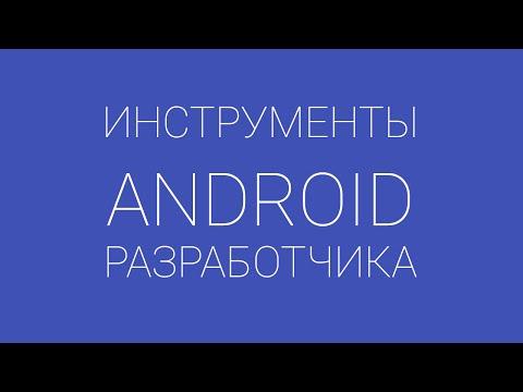 Как тестировать андроид приложения на реальном устройстве. Захват видео c экрана в Android Studio