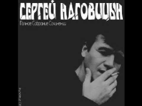 Сергей Наговицын - дори-дори
