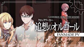 【Hiyama Kiyoteru】クロックワーカー-追想のオルゴール/Clockworker - Recollective Musicbox【Fanmade PV】