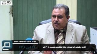 مصر العربية | التربية والتعليم: لم نعبث بأى بيانات للمتقدمين لمسابقة الـ30 ألف
