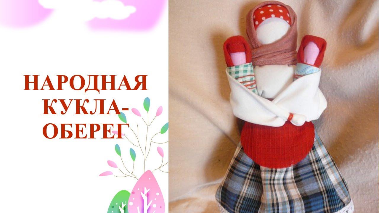 Русские народные обереги своими руками 19