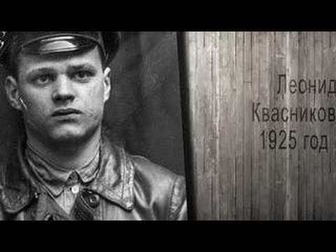 Фундаментальная разведка. Леонид Квасников. Документальный фильм
