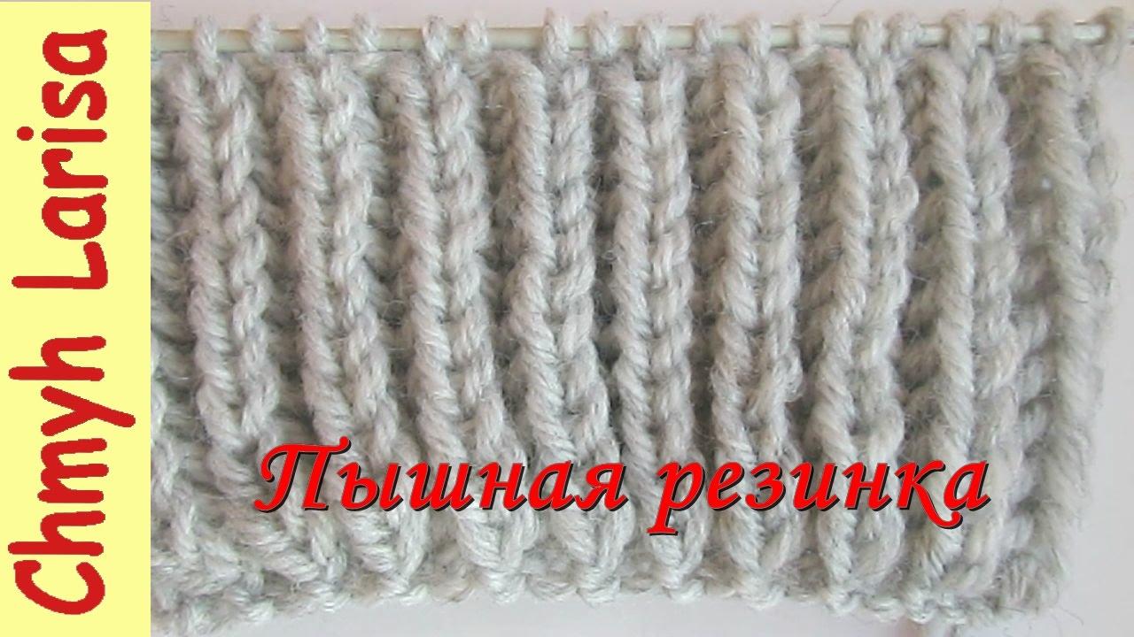 Вязание шарфов английская резинка