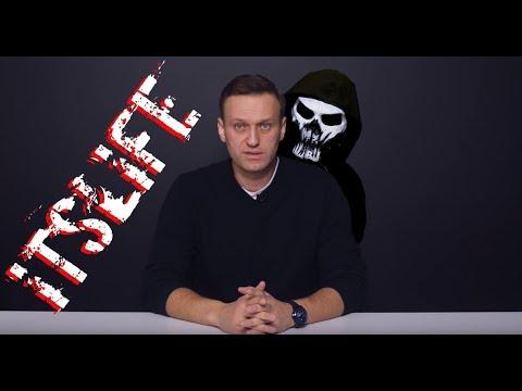 Навальный в Барнауле ПОДРОБНЫЙ РАЗБОР