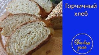 Горчичный хлеб, просто и вкусно! (mustard bread)