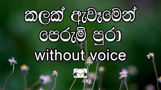 Kalak Awamen Perum Pura Karaoke (without voice) කලක් ඇවෑමෙන් පෙරුම් පුරා