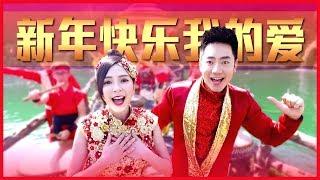 2019 钟盛忠 钟晓玉《新年快乐我的爱》官方HD MV全球大首播【第一主打】(M-Girls阿妮,八大巨星郭美君,Bryson Lew,阿源)Chinese New Year