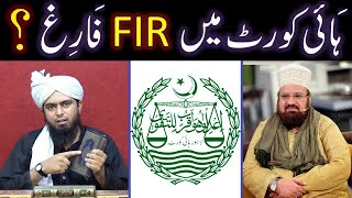 Why FIR Quashed in Lahore High Court ??? My Out of Context CLIPS ??? (Engineer Muhammad Ali Mirza)