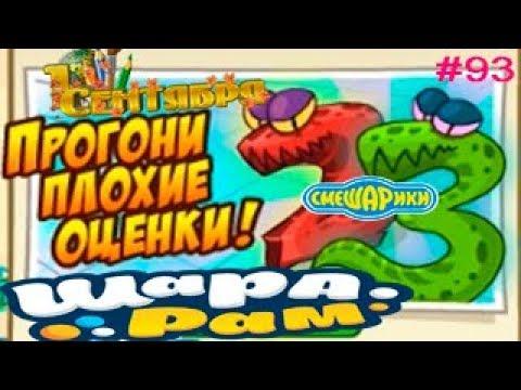 Смешарики Шарарам #93 Прогони ПЛОХИЕ ОЦЕНКИ! 1 Сентября Детское видео Игровой мультик Let's play