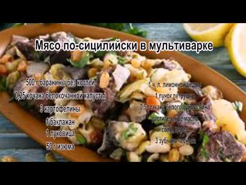 Как вкусно приготовить баранину.Мясо по сицилийски в мультиварке