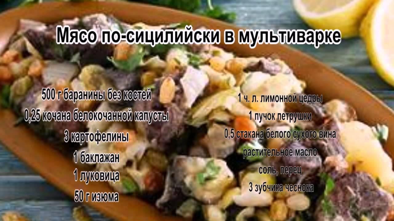 Баранину приготовить быстро и вкусно в мультиварке