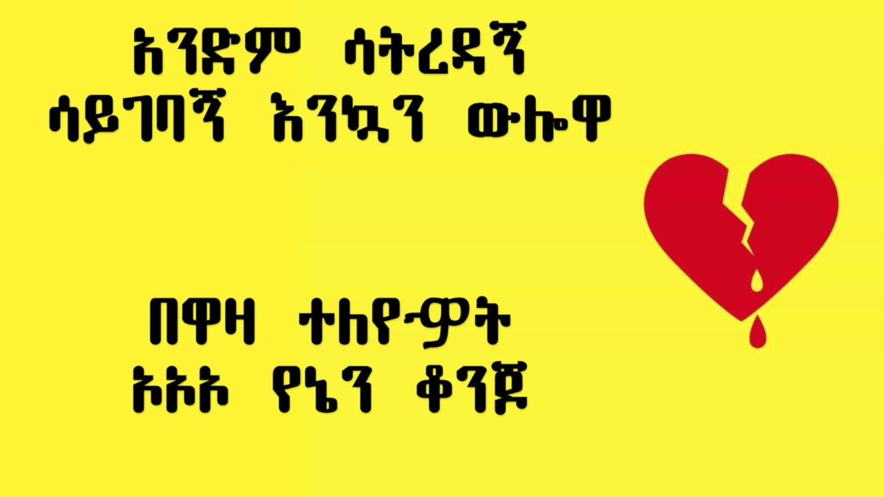 Abinet Agonafir - Atirgemat አትርገማት (Amharic With Lyrics)