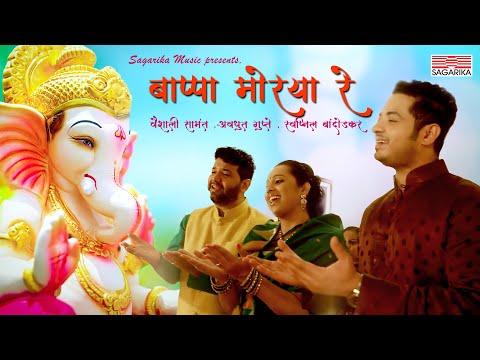 Bappa Morya Re / New Marathi Song / Vaishali Samant / Avadhoot Gupte / Swapnil Bandodkar /Sagarika