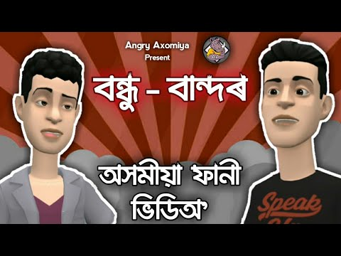 Friends | New Assamese Funny video - Angry Axomiya
