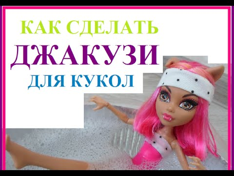 Как для кукол сделать джакузи в