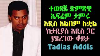 Tadias Addis Interview With Ephrem Tamiru