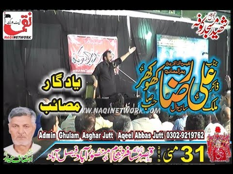 Zakir Ali Raza Khokhar 31 May 2019 Majlis e Aza Mansoorabad Faisalabad