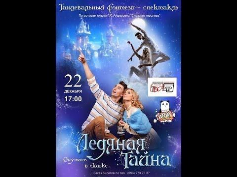 Новогодний спектакль Ледяная История
