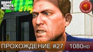 GTA 5 прохождение на русском - Взяли за яйца - Часть 27  [1080 HD]