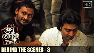 Behind The Scenes Part 3  | Shudhu Tomari Jonyo | Dev | Srabanti | Mimi | Soham | Birsa | 2015