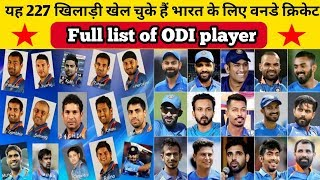 These 227 Players have Played ODI Cricket for India |  CRicket DHAMAAL