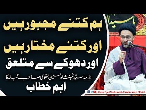 Hum Kitne Majboor hain aur Kitne Muktar hain by Allama Syed Shahenshah Hussain Naqvi