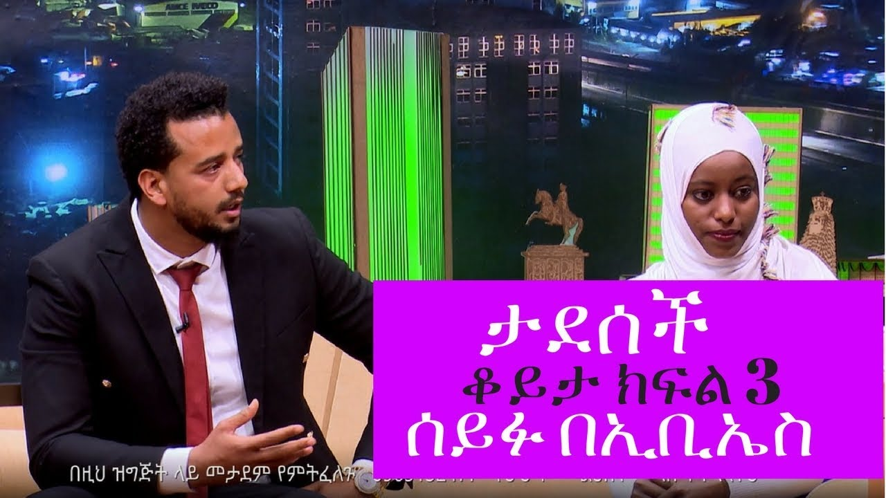 Ethiopian Woman Fell In Kuwait Interview with Seifu on EBS TV Part 3